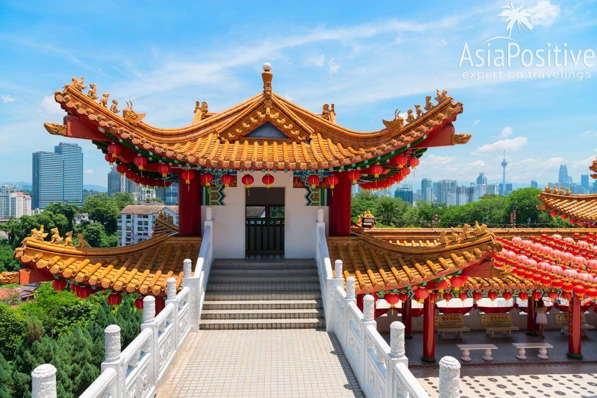 Башни храма в китайском стиле, с которых открываются красивые виды на Куала Лумпур  | Храм Тянь Хоу (Thean Hou Temple) – достопримечательность Куала Лумпура и один из самых красивых китайских храмов Малайзии, который обязательно стоит увидеть | Эксперт по путешествиям AsiaPositive.com