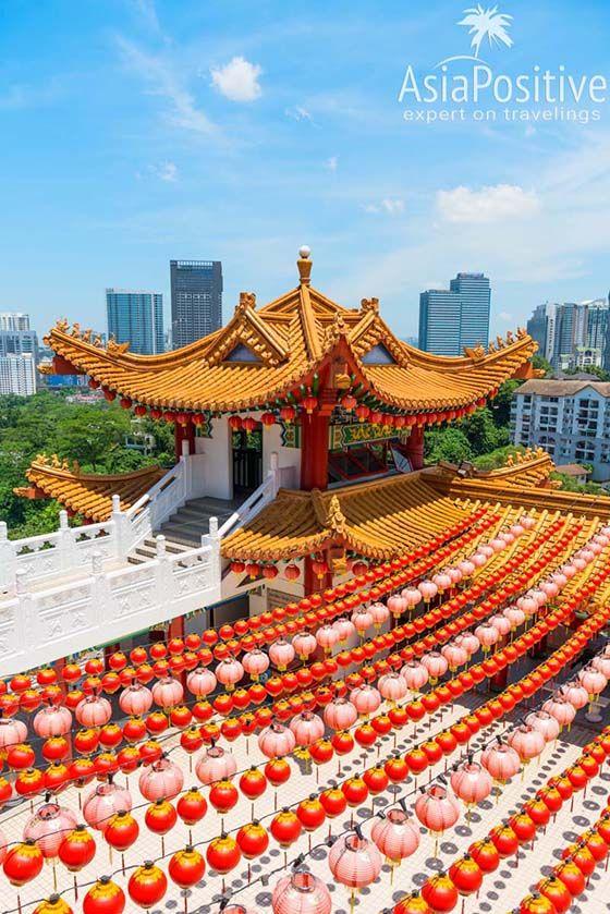 Самый красивый китайский храм в Куала Лумпуре | Детальный маршрут для самостоятельной поездки из Паттайи в Сингапур, по дороге посетив ещё две азиатских столицы - Куала Лумпур и Бангкок. | Эксперт по путешествиям AsiaPositive.com