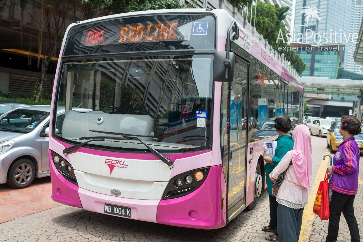 Бесплатный автобус GOKL CityBus | Виды автобусов в Куала-Лумпуре, как ими пользоваться и как можно ездить на автобусе по достопримечательностям Куала-Лумпура бесплатно.| Автобусы в Куала-Лумпуре: рейсовые, туристические и бесплатные | Путешествия по Азии AsiaPositive.com