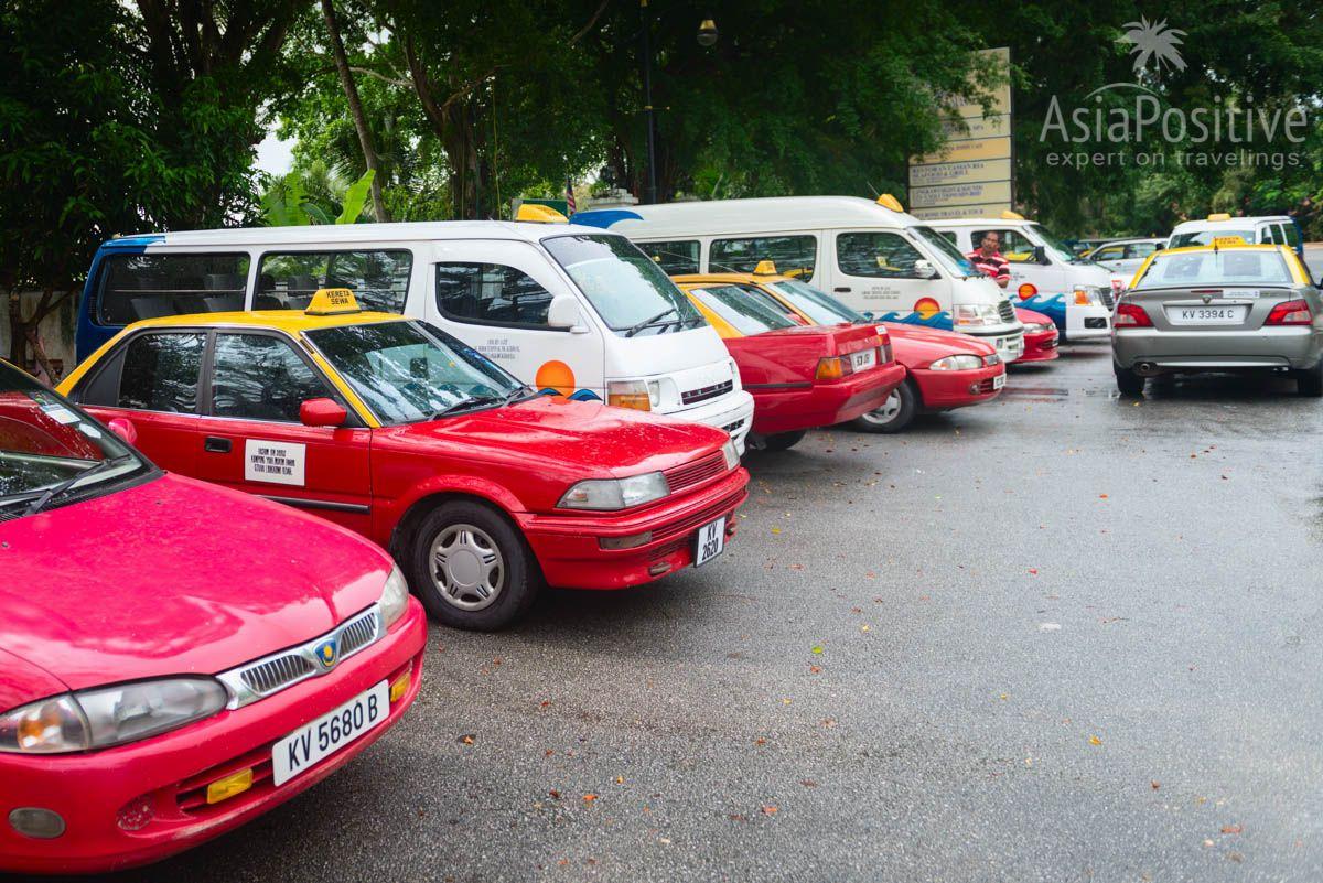Машины такси возле пляжа Сенанг | Транспорт на острове Лангкави | Малайзия | Путешествия по Азии с AsiaPositive.com