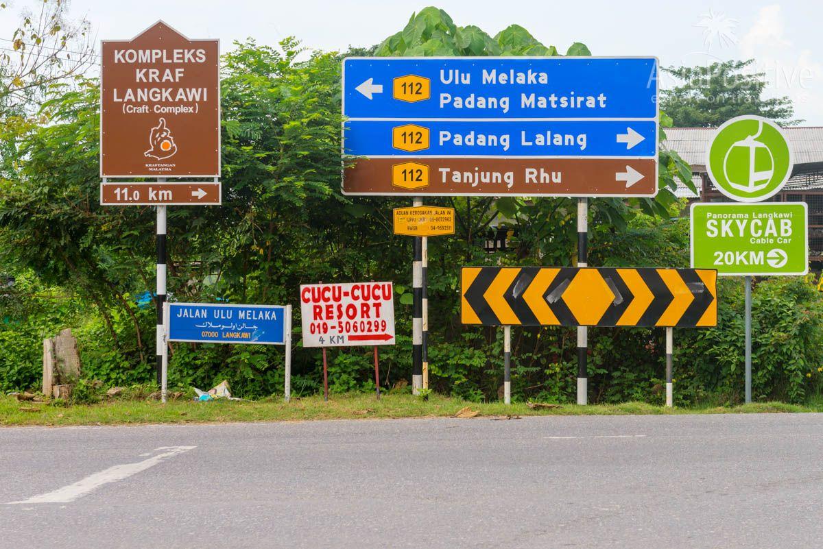 Указатели на одном из перекрёстков на Лангкави | Транспорт на острове Лангкави | Путешествия по Азии с AsiaPositive.com