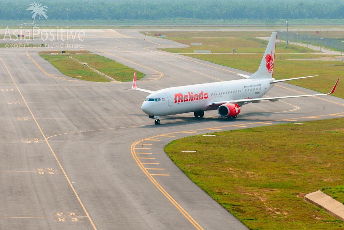 Malindo - одна из бюджетных авиакомпаний, которые летают на Лангкави | Как добраться до острова Лангкави на самолёте или пароме из Куала-Лумпура, Сингапура, Пенанга, Бангкока или Пхукета | Путешествия по Азии с AsiaPositive.com