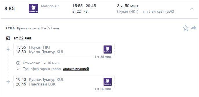 Трансфер во время пересадки гарантирует авиакомпания | Как добраться до острова Лангкави на самолёте или пароме из Куала-Лумпура, Сингапура, Пенанга, Бангкока или Пхукета | Путешествия по Азии с AsiaPositive.com