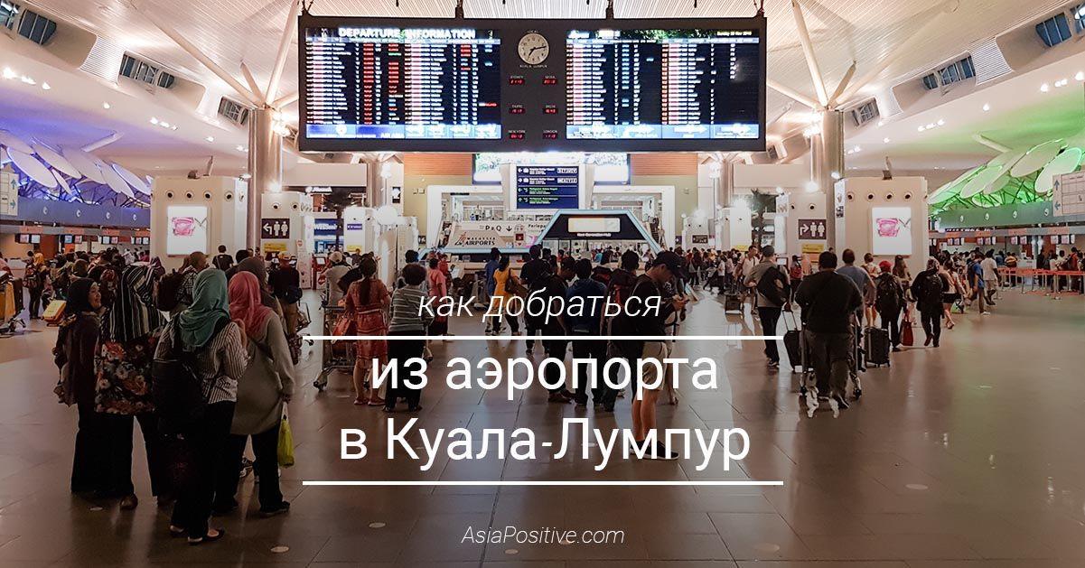 Как дешевле, удобнее и быстрее доехать из аэропорта в Куала-Лумпур. Преимущества, недостатки, стоимость 5 способов добраться из аэропортов KLIA в центр города. | Путешествия по Азии AsiaPositive.com