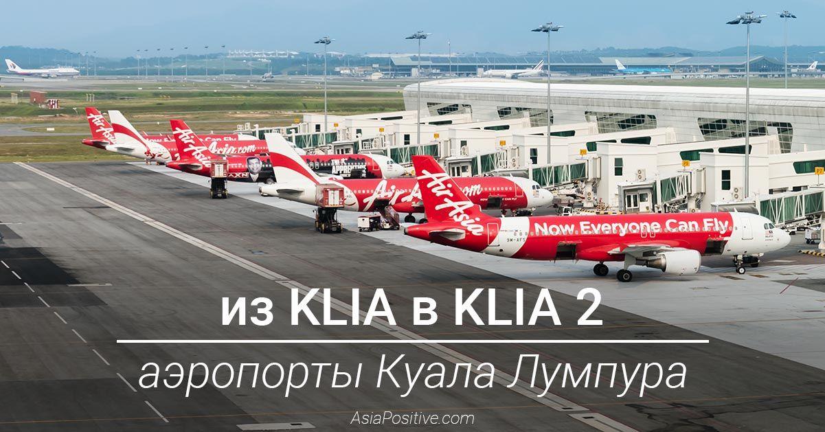 Все способы добраться из аэропорта KLIA в KLIA 2: бесплатный автобус, скоростной поезд, такси. KLIA и KLIA 2 - главные международные аэропорты Куала Лумпура и Малайзии. | Эксперт по путешествиям AsiaPositive.com