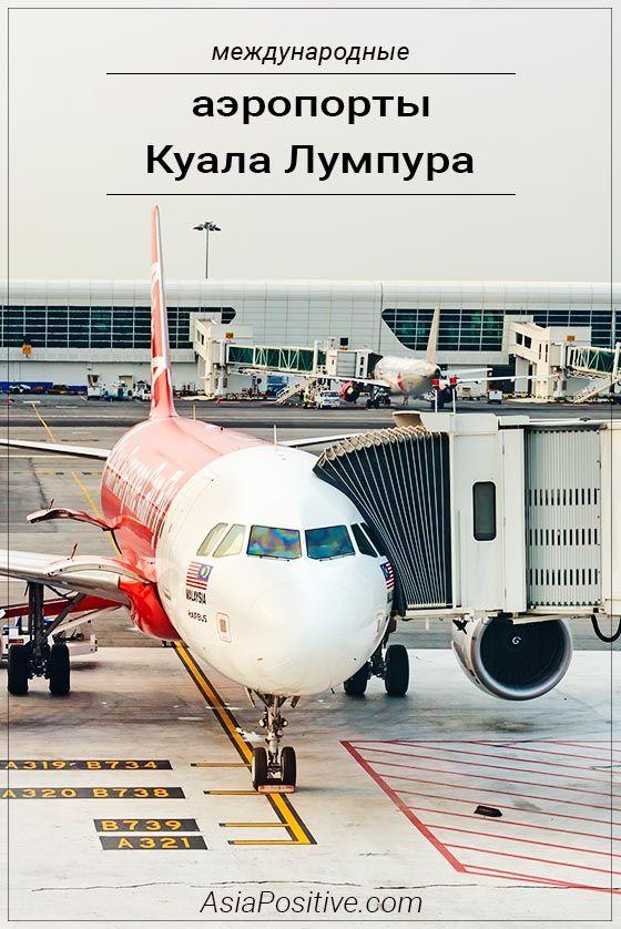 Название, расположение на карте и официальные сайты аэропортов Куала Лумпура. KLIA и KLIA 2 - о чём должен знать каждый путешественник. | Эксперт по путешествиям AsiaPositive.com
