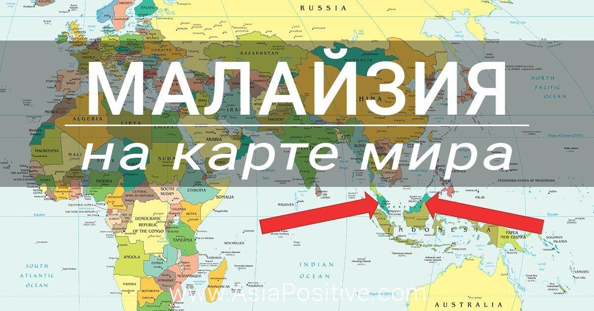Малайзия на карте мира | позитивные путешествия AsiaPositive.com