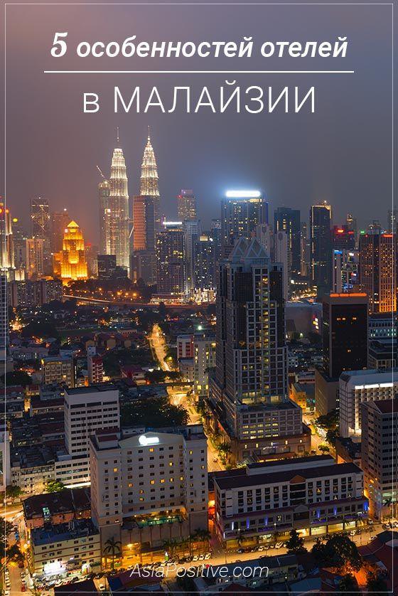 Чтобы не остаться без денег во время отдыха или путешествия по Малайзии, важно знать особенности отелей, которые стоит учитывать при самостоятельном бронировании. | 5 особенностей отелей в Малайзии | Эксперт по путешествиям AsiaPositive.com