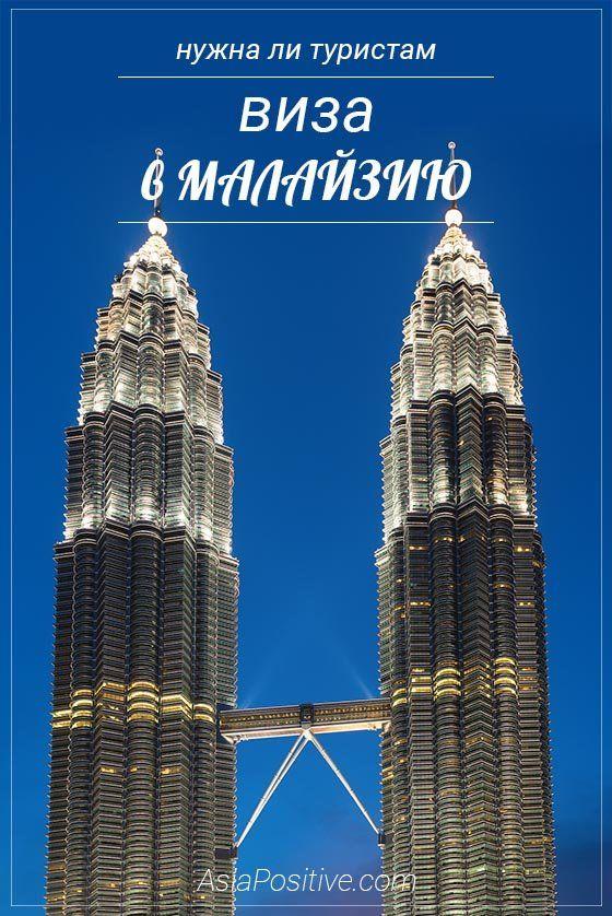 Правила въезда в Малайзию для россиян, белорусов, украинцев и граждан Казахстана - нужно ли туристам и при транзите получать визу в Малайзию. | Эксперт по путешествиям AsiaPositive.com