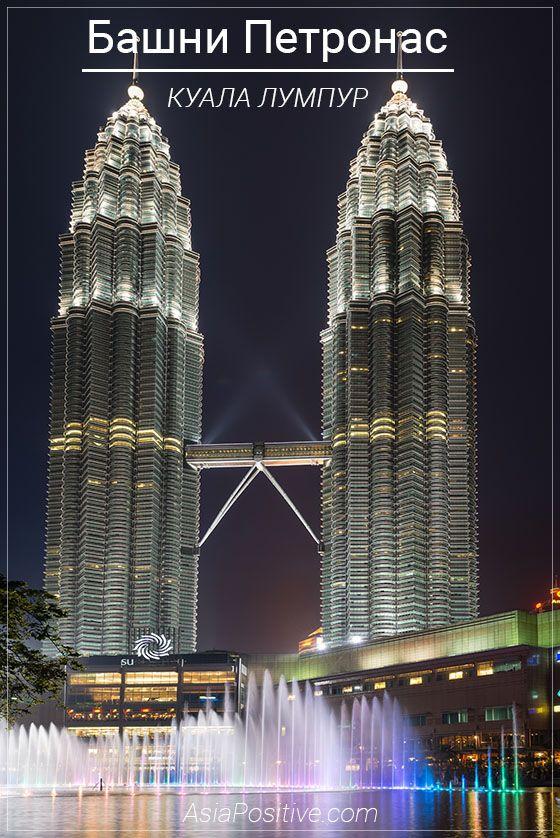 Башни Петронас в Куала Лумпуре - самые интересные факты, информация о билетах и ссылка на официальный сайт | Эксперт по путешествиям AsiaPositive.com