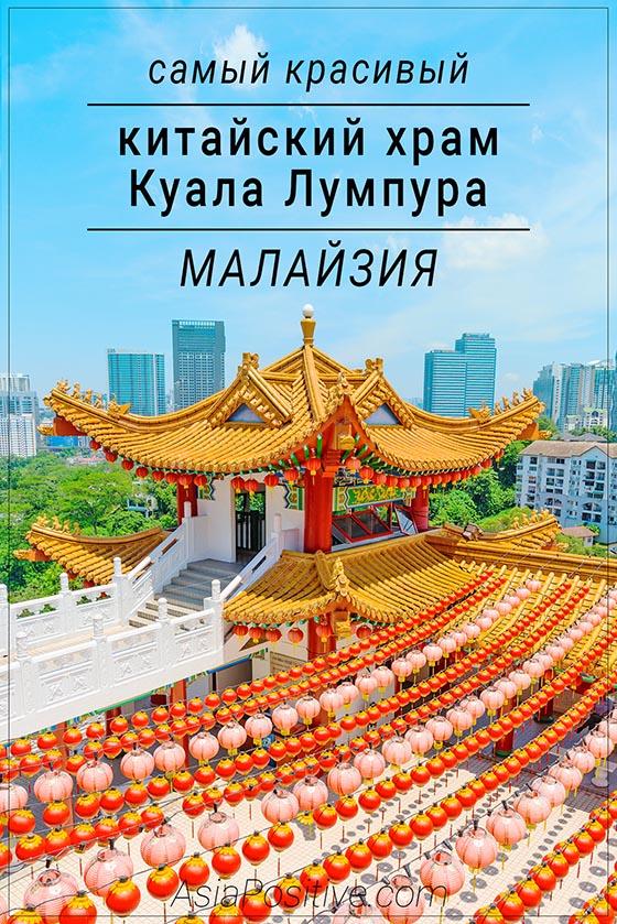 Храм Тянь Хоу (Thean Hou Temple) – достопримечательность Куала Лумпура и один из самых красивых китайских храмов Малайзии, который обязательно стоит увидеть | Эксперт по путешествиям AsiaPositive.com
