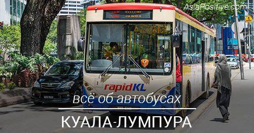 Автобусы в Куала Лумпуре: рейсовые, туристические и бесплатные