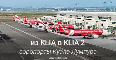 Как добраться из KLIA в KLIA 2 (аэропорты Куала Лумпура)