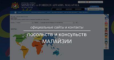 Посольства и консульства Малайзии - официальные сайты и контакты