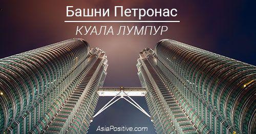 Башни Петронас в Куала Лумпуре - самые интересные факты
