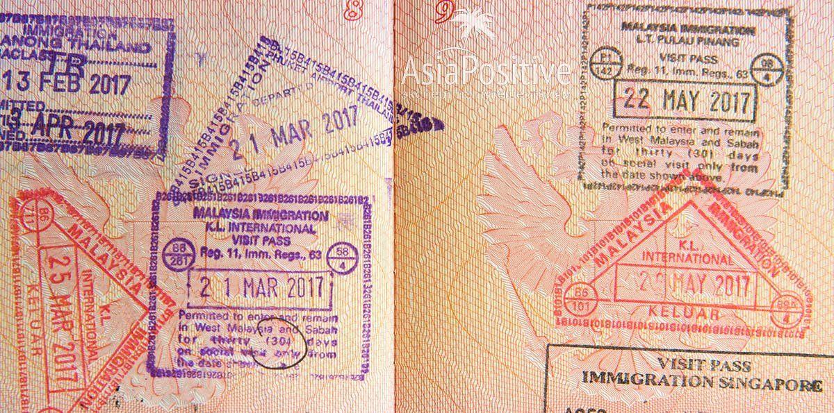 Штампы в паспорте при въезде и выезде из Малайзии - разрешено пребывания в Малайзии до 30 дней без визы | Нужна ли туристам виза в Малайзию | Эксперт по путешествиям AsiaPositive.com