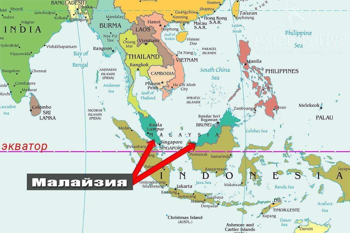 Малайзия на карте Юго-Восточной Азии | Малайзия на карте мира | Позитивные путешествия AsiaPositive.com