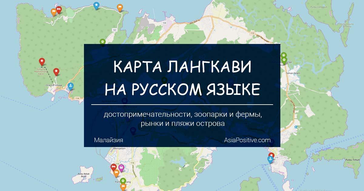Карта острова Лангкави на русском языке | Малайзия с AsiaPositive.com