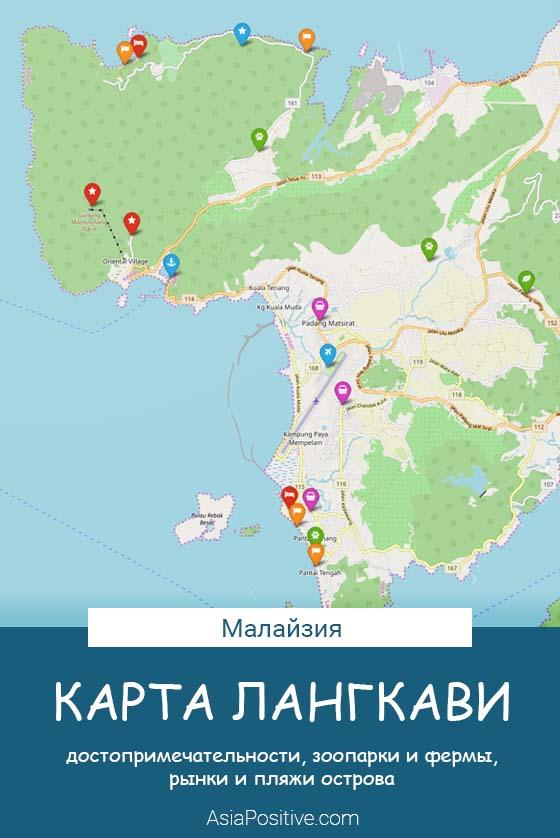 Карта острова Лангкави на русском языке |  Достопримечательности и водопады, пляжи и лучшие отели, рынки и зоопарки, аэропорт и морской порт | Малайзия с AsiaPositive.com