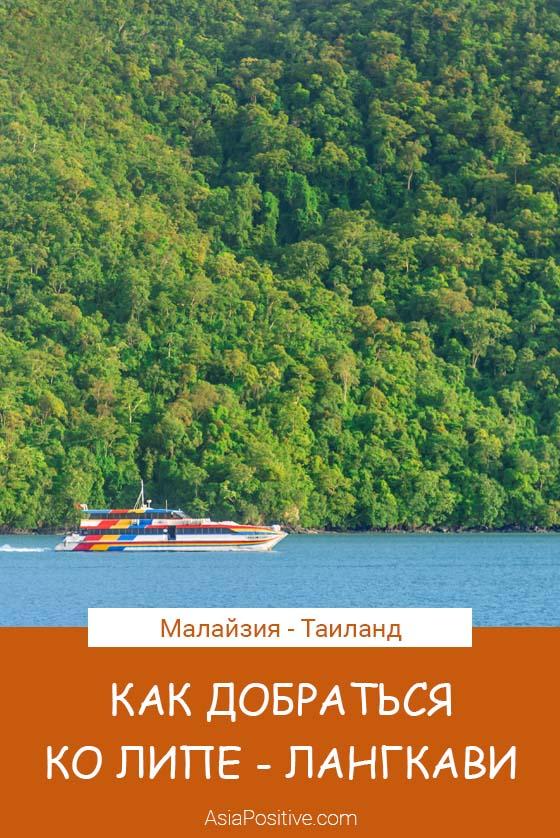 Как добраться с Ко Липе на Лангкави и обратно | Таиланд и Малайзия с AsiaPositive.com