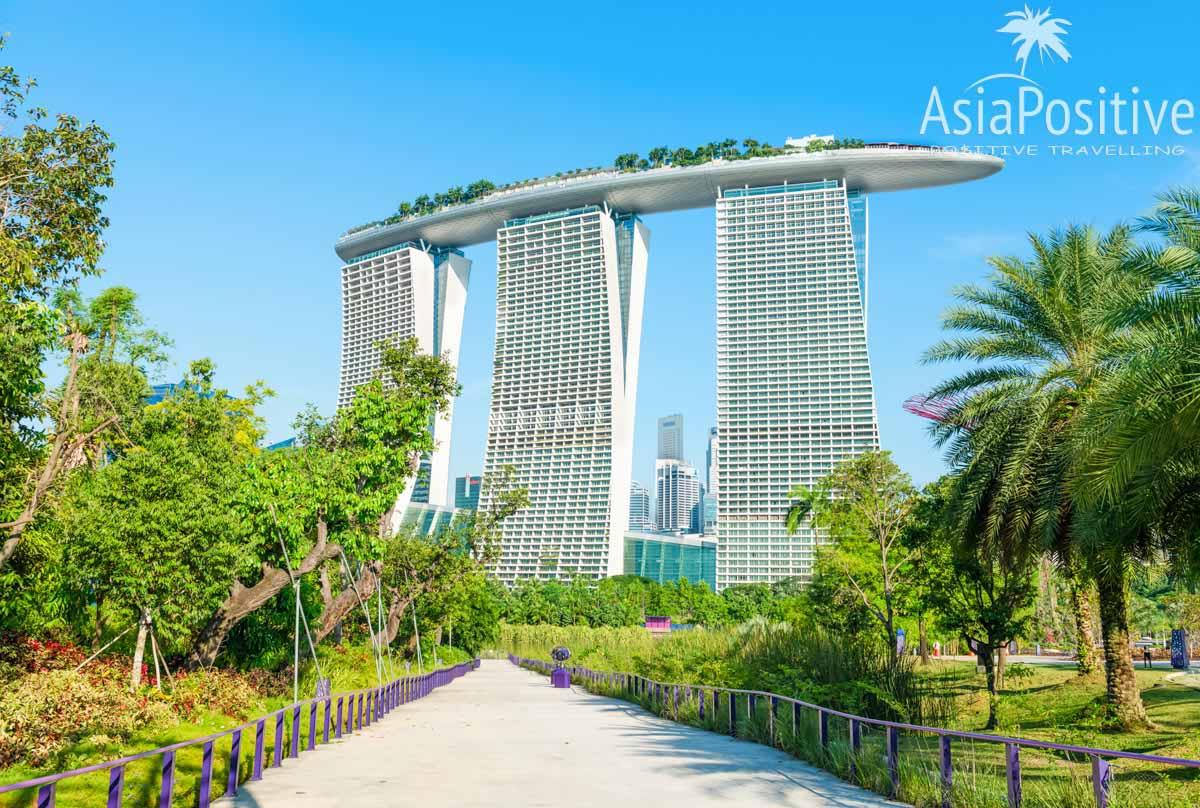 Знаменитый отель Сингапура - Marina Bay Sands | Визовые правила Сингапура: правила и документы для безвизового посещение Сингапура, способы получения визы в Сингапур через Интернет. | Путешествия по Азии с AsiaPositive.com