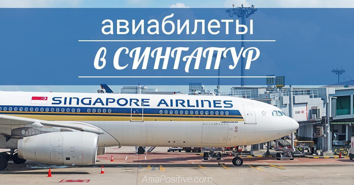 Москва сингапур самолет цена билета купить билет на самолет новосибирск нижний новгород