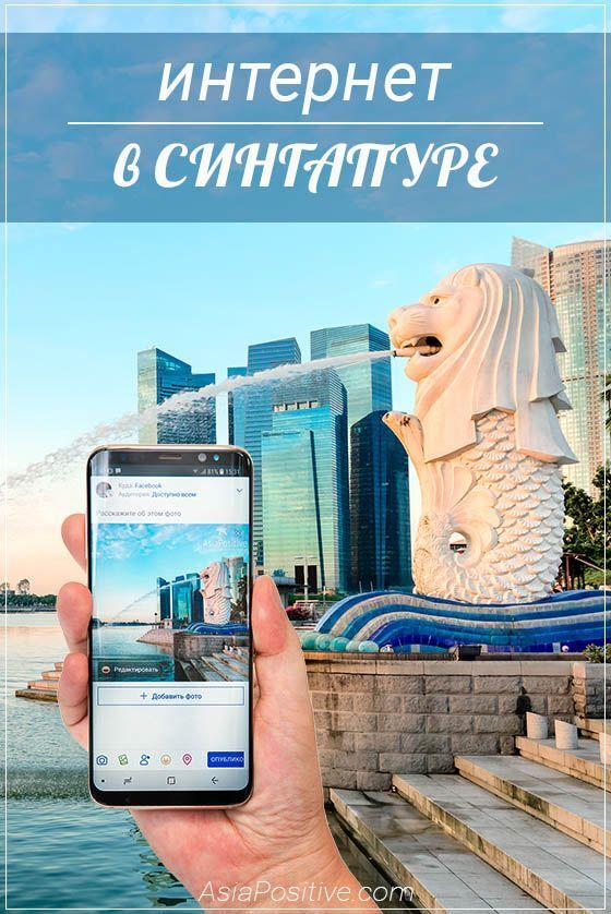Где можно найти бесплатный Wi-Fi в Сингапуре и как к нему подключаться, как купить сим-карту с быстрым 4G интернетом и сколько она стоит. | Интернет в Сингапуре | Путешествия по Азии c AsiaPositive.com