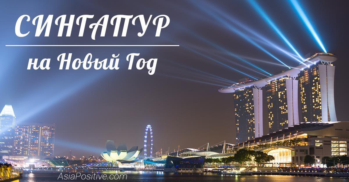 Как празднуют Новый Год в Сингапуре и что ожидать от поездки. В каких отелях стоит останавливаться для незабываемых впечатлений от Нового Года в Сингапуре.   Стоит ли ехать в Сингапур на Новый Год   Эксперт по путешествиям AsiaPositive.com