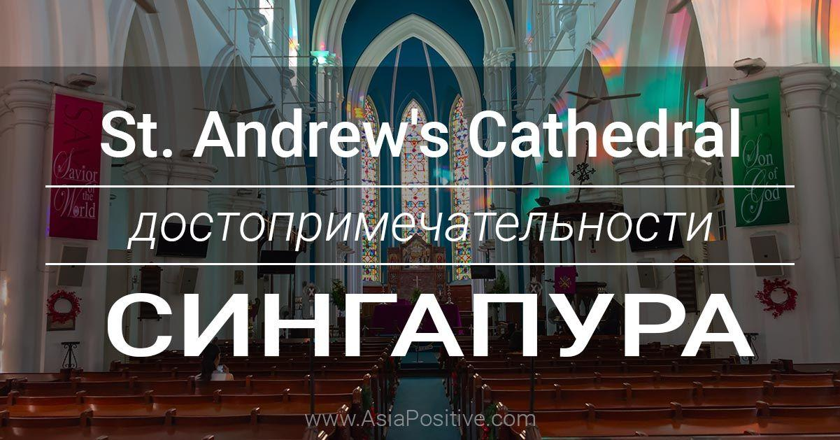 Saint Andrew's Cathedral - достопримечательность Сингапура колониальных времён