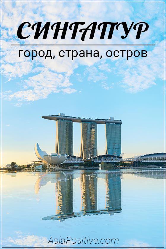 Сингапур, достопримечательности, Азия | Сингапур - город, страна, остров | Эксперт по путешествиям AsiaPositive.com
