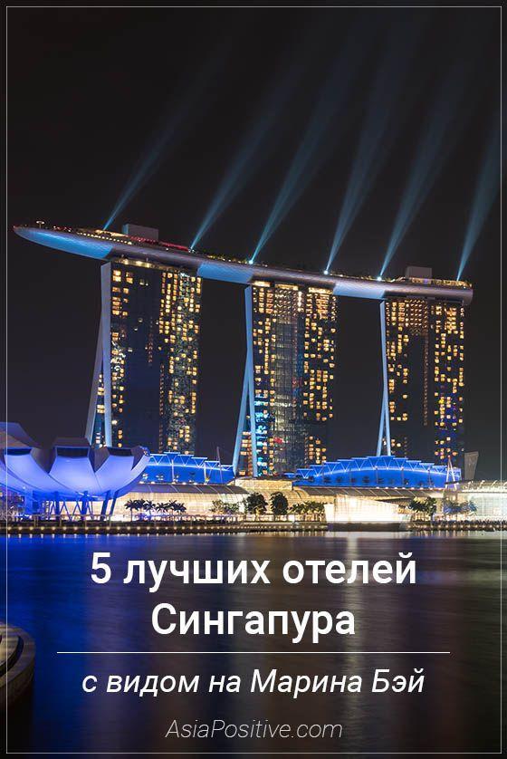 Описание и фото 5 лучших отелей Сингапура с самыми красивыми видами на Марина Бэй | Эксперт по путешествиям AsiaPositive.com