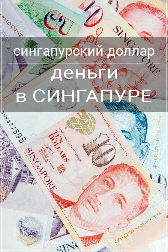 Деньги в Сингапуре - Где купить или поменять сингапурские доллары. Как и чем можно рассчитываться. | Путешествия по Азии с AsiaPositive.com