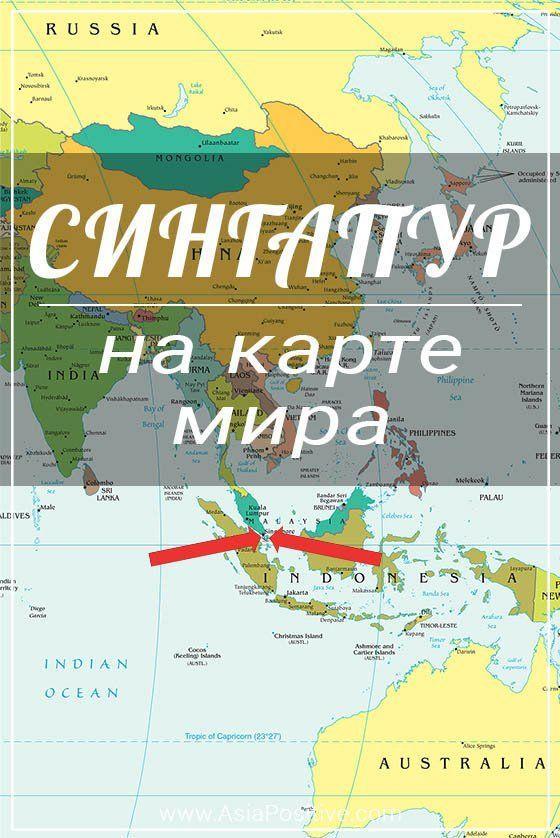 Сингапур на карте мира | Позитивные путешествия AsiaPositive.com