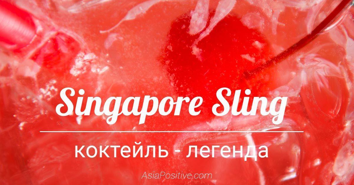 Сингапурский слинг - популярный коктейль и национальный напиток Сингапура. Легендарная история создания, оригинальный состав и вкусные вариации Singapore Sling. | Singapore Sling - коктейль и легенда | Эксперт по путешествиям AsiaPositive.com