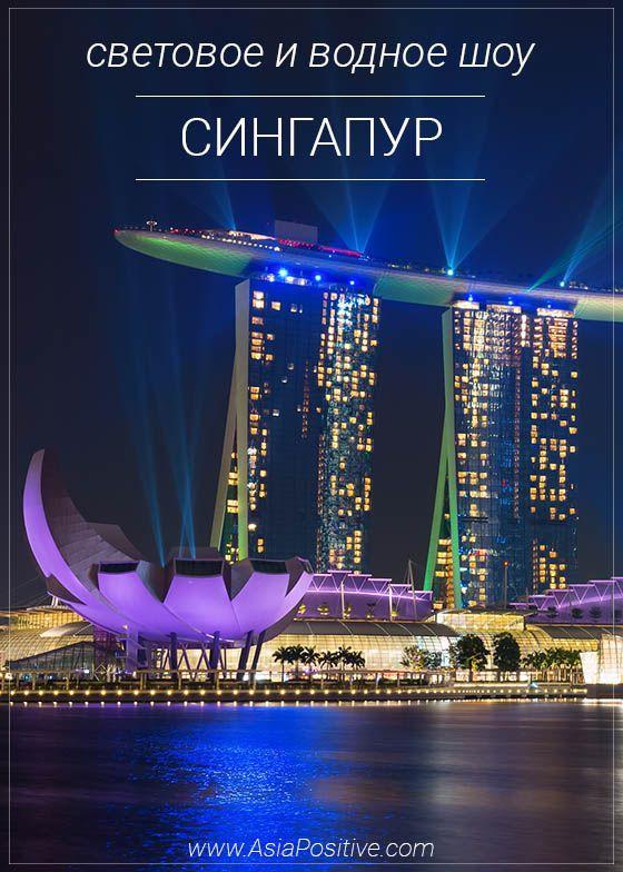 Впечатляющее ежедневное бесплатное световое и водное шоу возле знаменитого отеля Marina Bay Sands в Сингапуре - это то, что должен увидеть каждый турист посетивший Сингапур | Путешествия по Азии с AsiaPositive.com