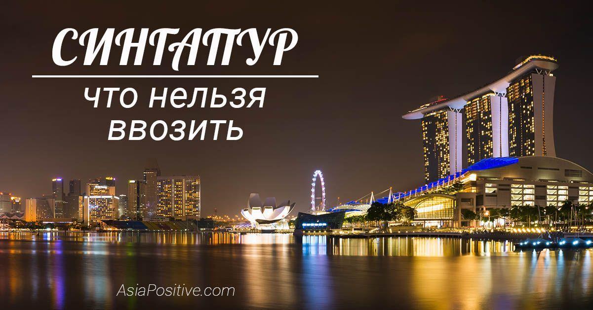 Что нельзя ввозить в Сингапур, за что нужно платить таможенную пошлину и акцизный сбор. Таможенные правила Сингапура. | Позитивные путешествия AsiaPositive.com