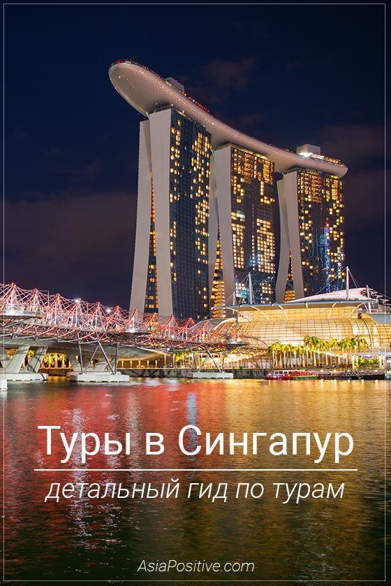 Когда лучше ехать, как выбирать отель в Сингапуре, на сколько дней ехать, когда и как лучше покупать тур в Сингапур, и что выгоднее и удобнее тур или самостоятельно организованная поездка. | Туры в Сингапур: детальный гид по турам | Путешествие по Азии с AsiaPositive.com
