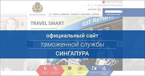 Сайт таможенной службы Сингапура