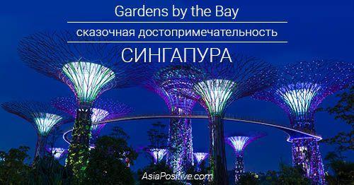 Сказочная достопримечательность Сингапура - парк Gardens by the Bay