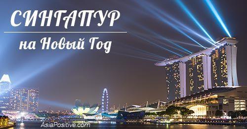 Стоит ли ехать в Сингапур на Новый Год