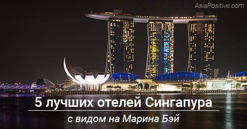 5 лучших отелей Сингапура с шикарным видом на Марина Бэй
