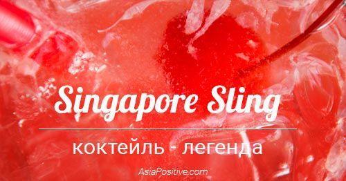 Singapore Sling - коктейль и легенда