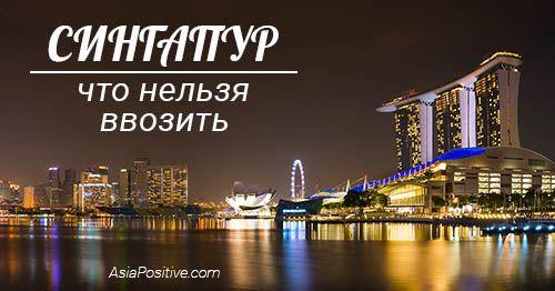 Что нельзя ввозить в Сингапур - таможенные правила Сингапура