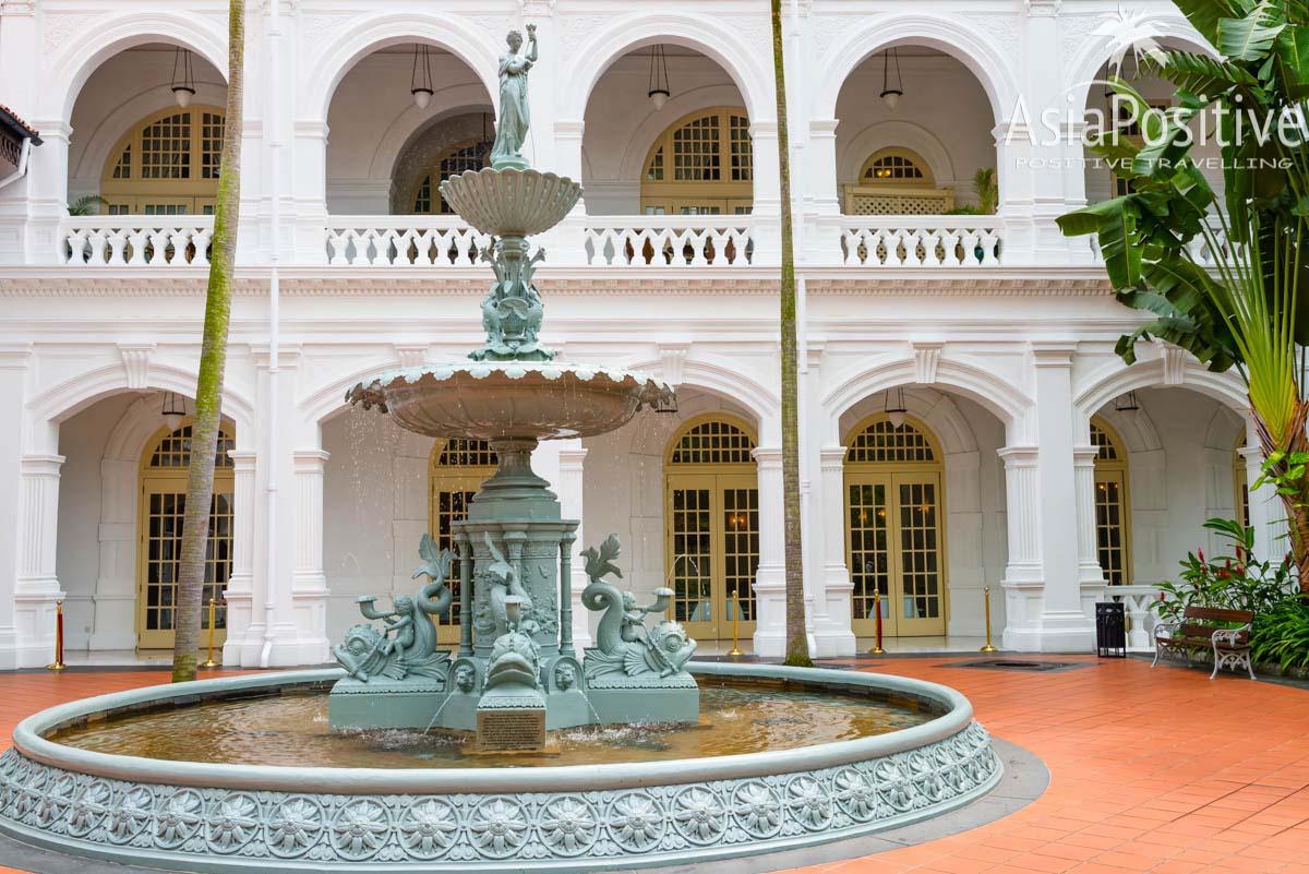 Чугунный Орнаментальный фонтан был сделан в Шотландии в 1890-х гг и подарен отелю в 1990 г. | Достопримечательность Сингапура колониальных времён, которую обязательно стоит посетить - Hotel Raffles | Отель Раффлз - роскошный символ Сингапура | Путешествия по Азии от AsiaPositive.com