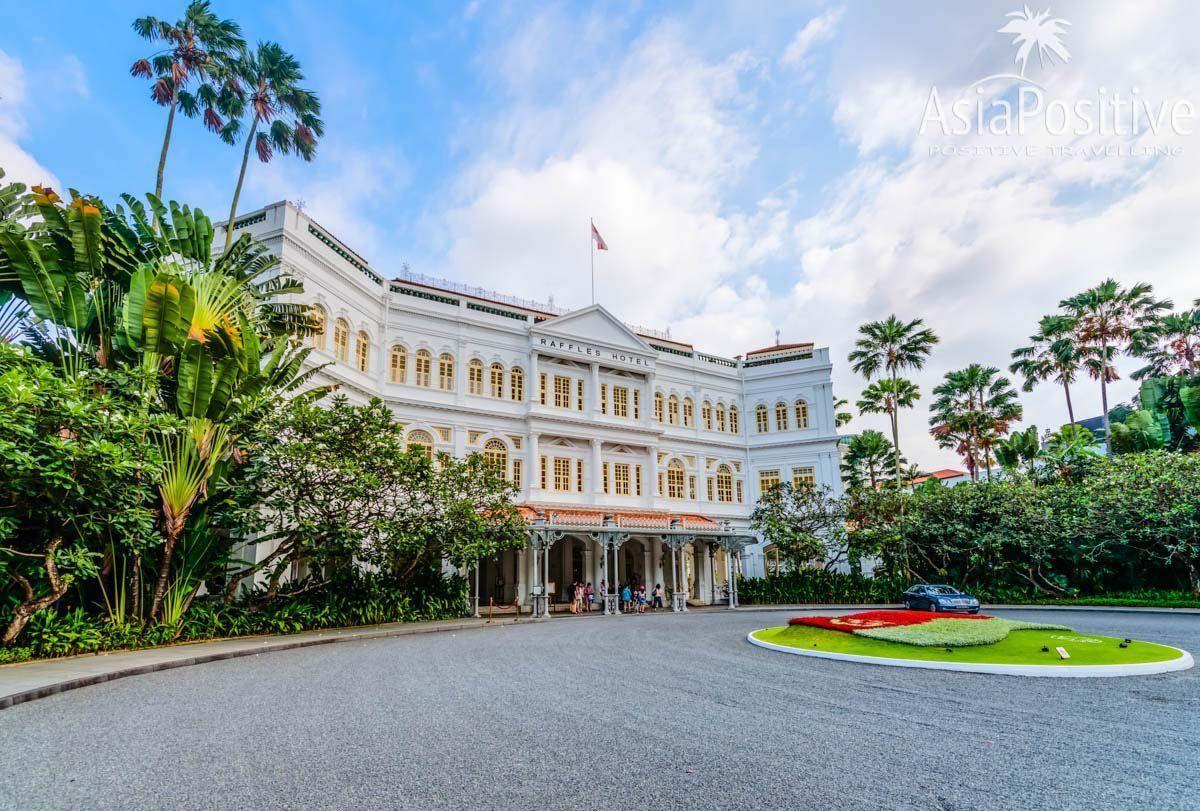 Главный вход в отель Раффлз | Маршрут пешей прогулки Сингапур исторический | Путешествия по Азии с AsiaPositive.com