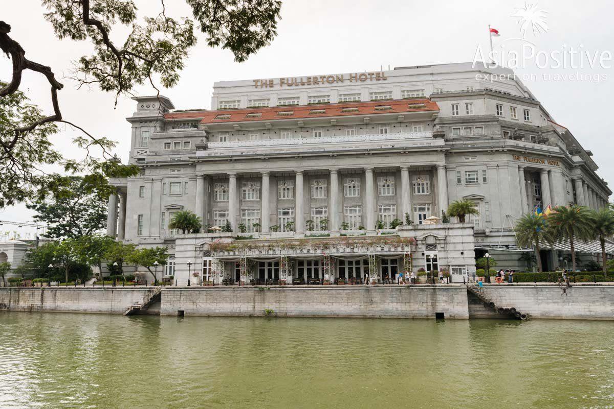 Фешенебельный отель Фуллертон | Маршрут пешей прогулки Сингапур исторический. | Путешествия по Азии с AsiaPositive.com