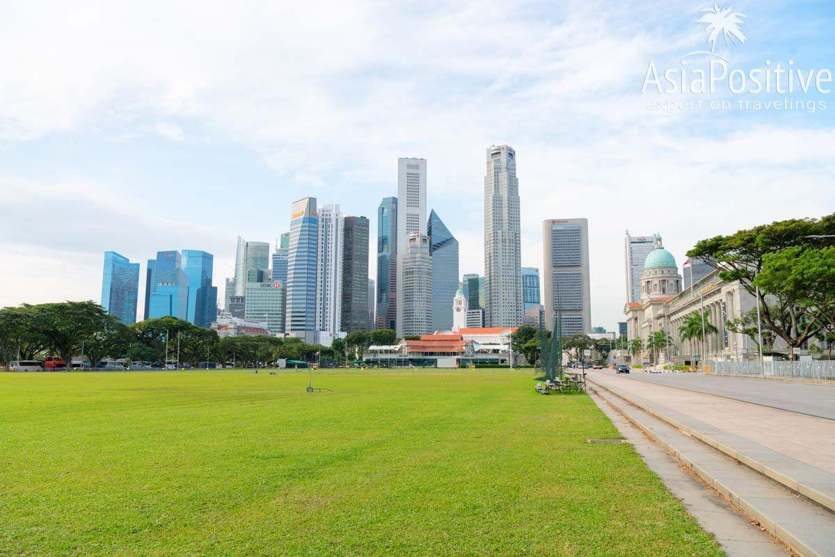 Поле Паданг, вдоль которого выстроились самые важные общественные здания Сингапура | Путешествия по Азии с AsiaPositive.com