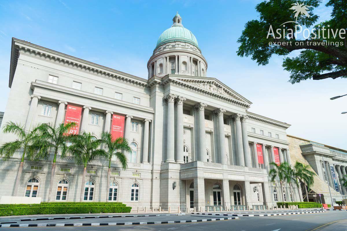 Старое здание Верховного суда Сингапура | Путешествия по Азии с AsiaPositive.com