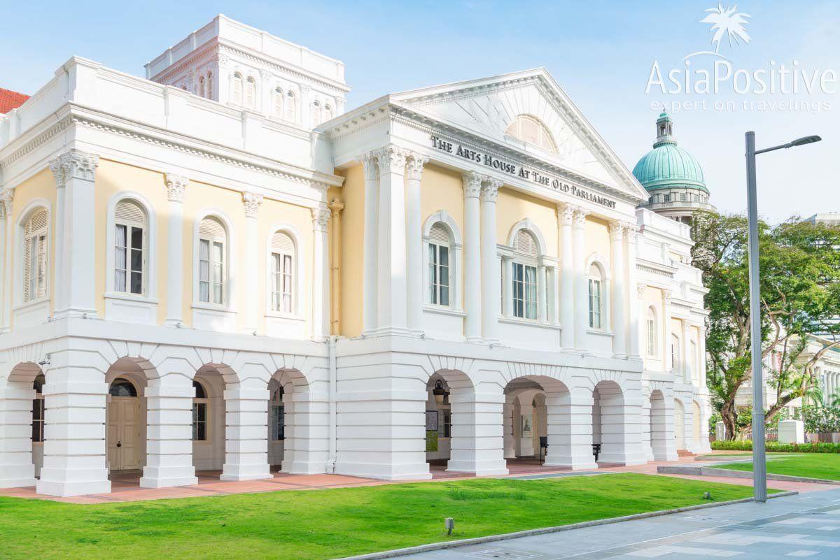 Дом искусств в старом зданим парламента Сингапура. | Путешествия по Азии с AsiaPositive.com