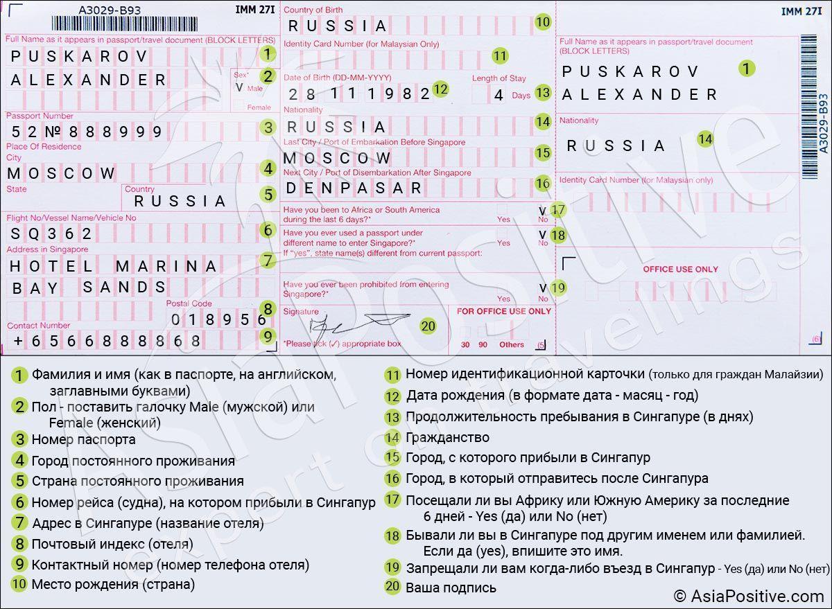 Подробная инструкция и образец заполнения миграционной карты в Сингапур, обязательного документа для всех иностранцев (включая детей). | Путешествия по Азии с AsiaPositive.com